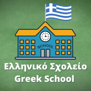 Greek School Subscription
